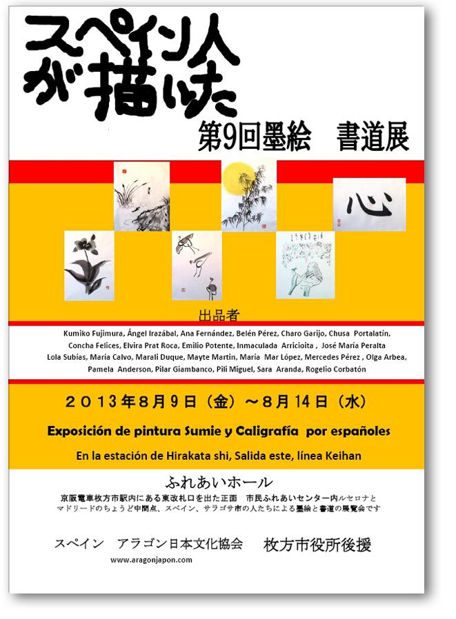 OSAKA-EXPO